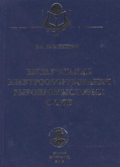 Эксплуатация электрооборудования рыбопромысловых судов. Учебное пособие