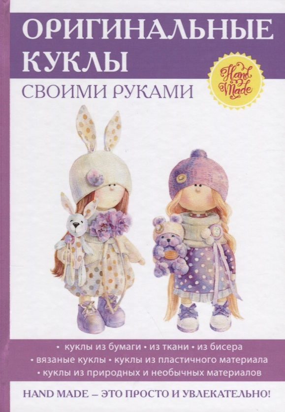 Шилкова Е. Оригинальные куклы своими руками елена шилкова бижутерия и украшения своими руками