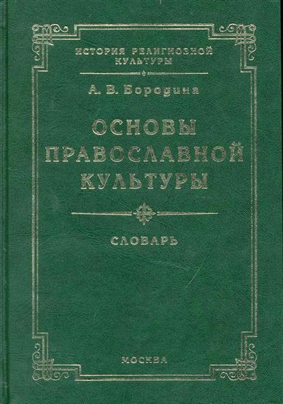 Основы православной культуры Словарь