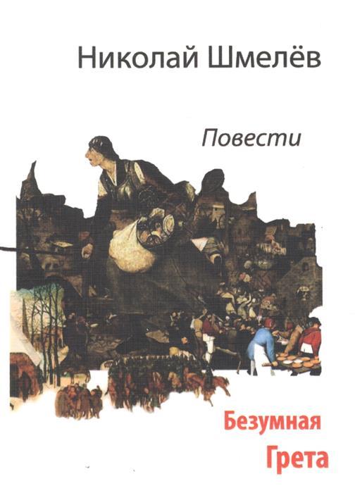 Шмелев Н. Безумная Грета. Повести ISBN: 9785988561415