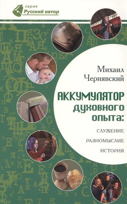 Чернявский М. Аккумулятор духовного опыта: Служение, разномыслие, история аккумулятор