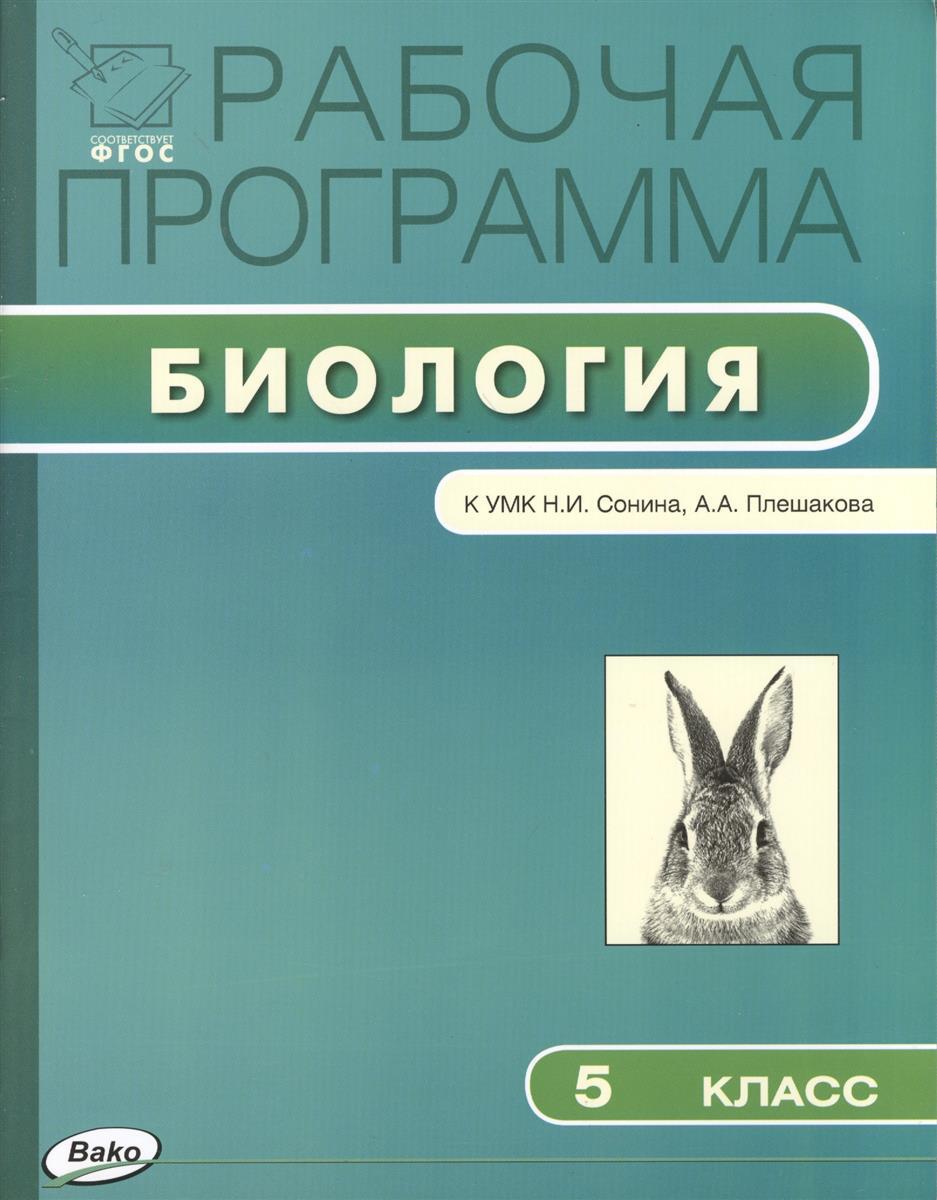 Сарычева Е. (сост.) Рабочая программа по биологии. 5 класс к УМК Н.И. Сонина, А.А. Плешакова
