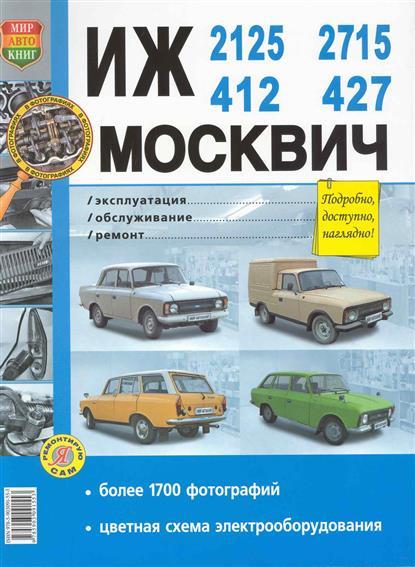 ИЖ-412 / 2125 / 2715 Москвич-412 / 427 brother ls 2125