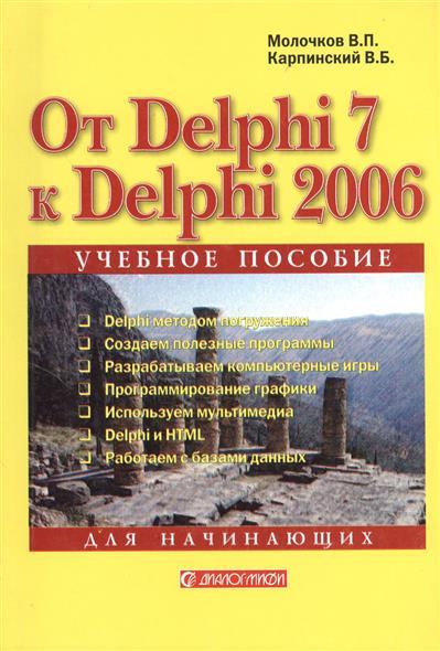 Молочков В., Карпинский В. От Delphi 7 к Delphi 2006 для начинающих delphi程序设计教程上机指导及习题解答(第2版)