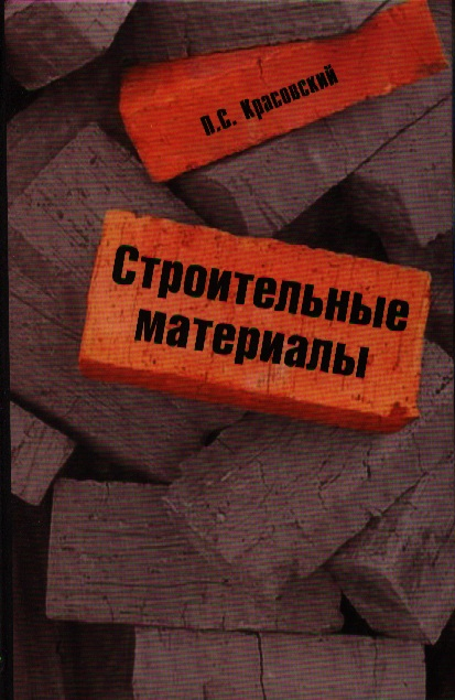 Красовский П. Строительные материалы