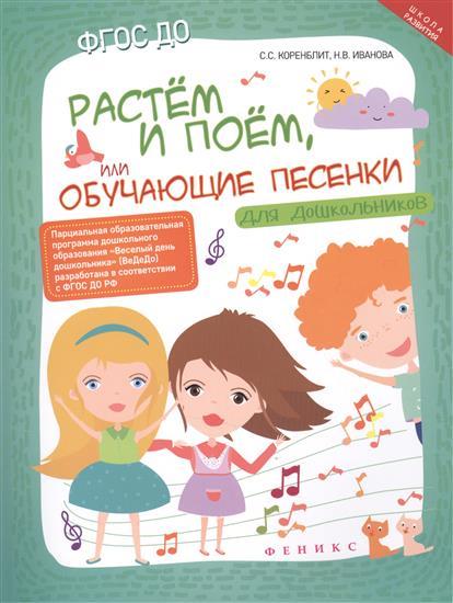Коренблит С., Иванова Н. Растем и поем, или Обучающие песенки для дошкольников