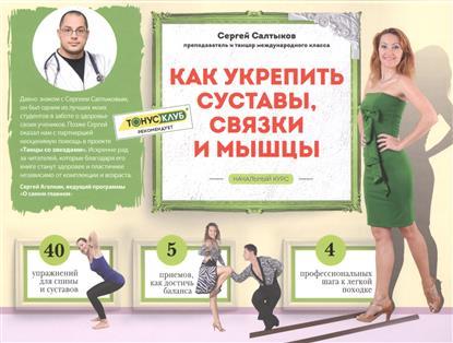 Салтыков С. Как укрепить суставы, связки и мышцы болят суставы как питаться