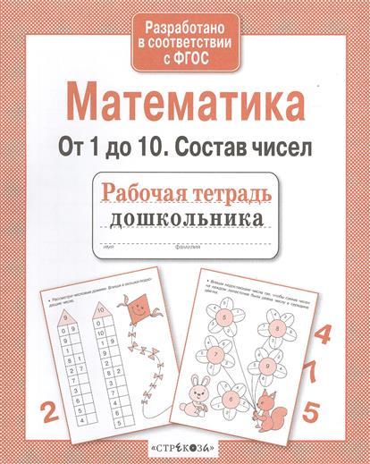 Математика. От 1 до 10. Состав чисел. Рабочая тетрадь дошкольника