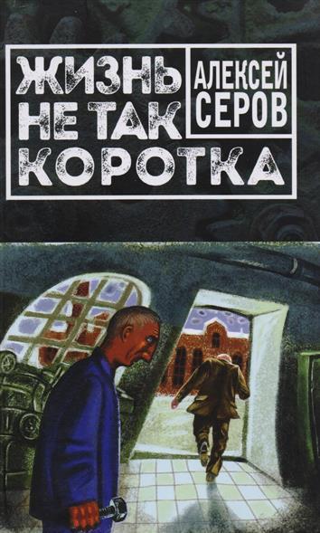 Серов А. Жизнь не так коротка ISBN: 9785699990078 цена
