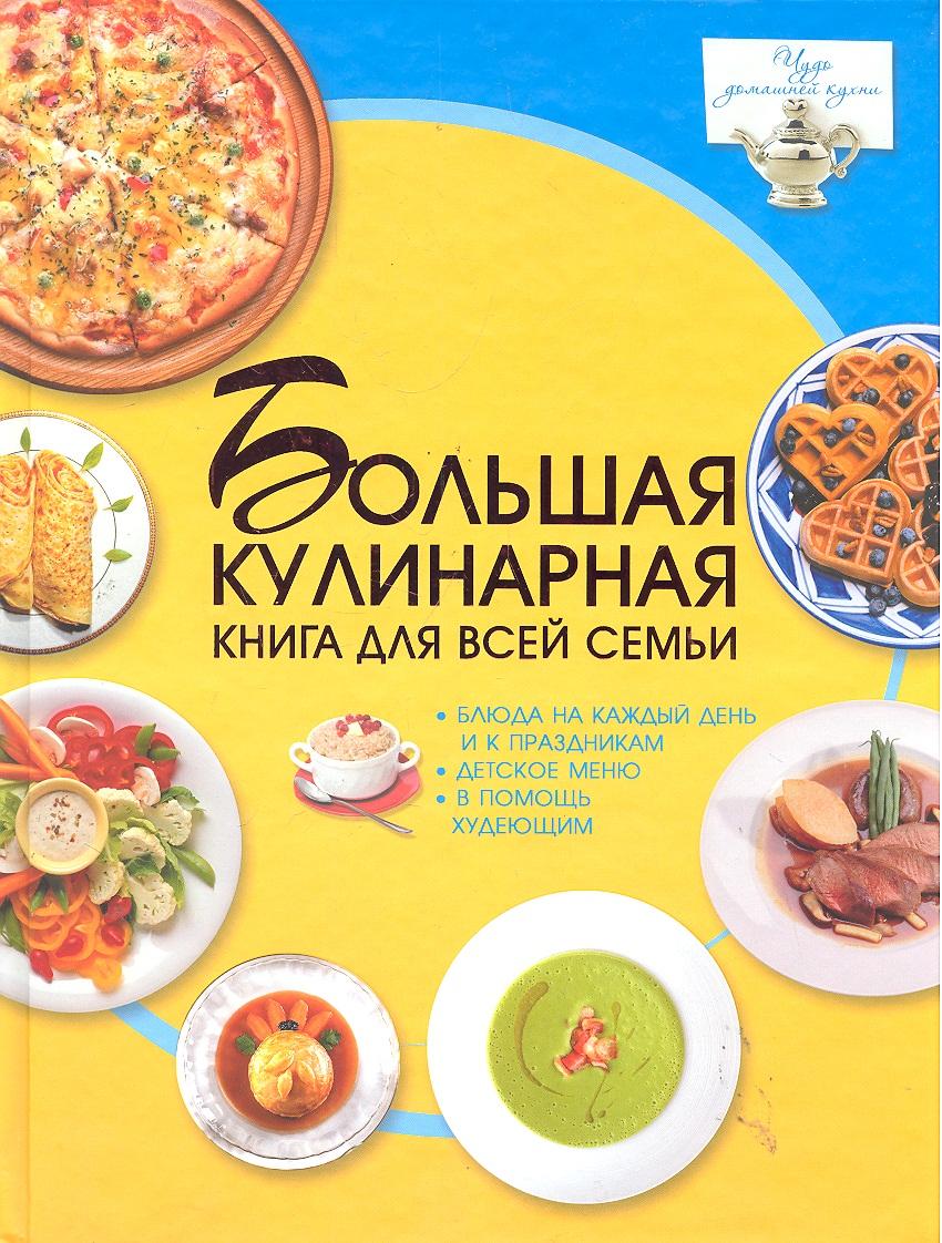 Ермакович Д. Большая кулинарная книга для всей семьи самокат большая кулинарная книга городка с 6 лет
