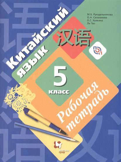 Китайский язык: второй иностранный язык. 5 класс. Рабочая тетрадь