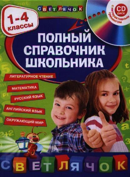 Полный справочник школьника. 1-4 классы (+CD)