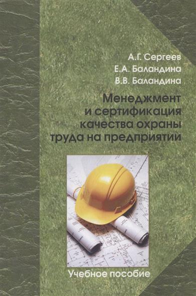 Менеджмент и сертификация качества охраны труда на предприятии. Учебное пособие