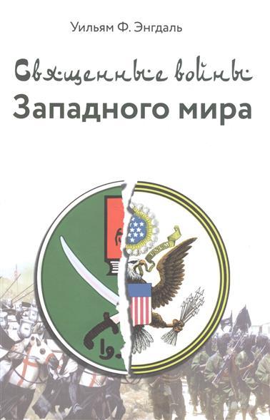 Энгдаль У. Священные войны Западного мира шпенглер о закат западного мира