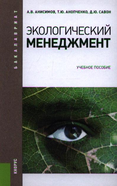 Анисимов А., Анопченко Т., Савон Д. Экологический менеджмент. Учебное пособие