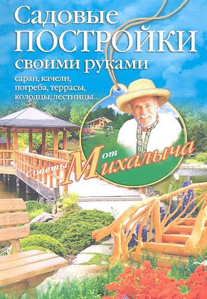 Звонарев Н. Садовые постройки своими руками