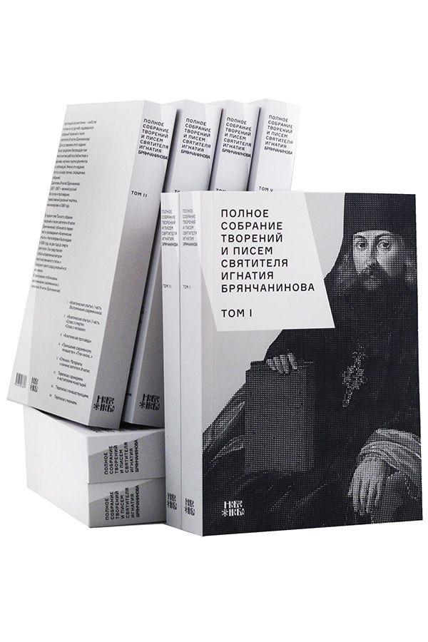 Полное собрание творений и писем святителя Игнатия Брянчанинова. В восьми томах (комплект из 8 книг)