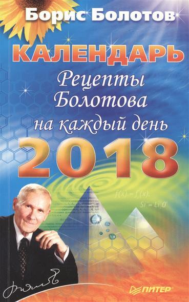 Болотов Б. Рецепты Болотова на каждый день. Календарь на 2018 год каждый год урожайный