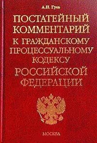 Пост. комментарий к ГПК РФ