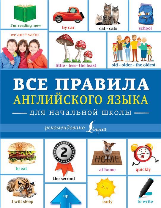 Державина В. Все правила английского языка для начальной школы отсутствует простейший способ выучить все правила английского языка для начальной школы