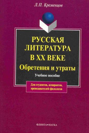 Русская литература в ХХ веке Обретения и утраты Уч. пос.