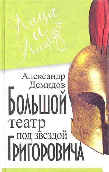 Большой театр под звездой Григоровича