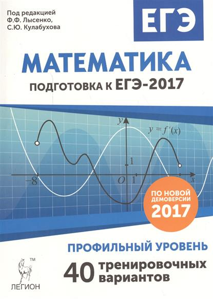 Математика. Подготовка к ЕГЭ-2017. Профильный уровень. 40 тренировочных вариантов