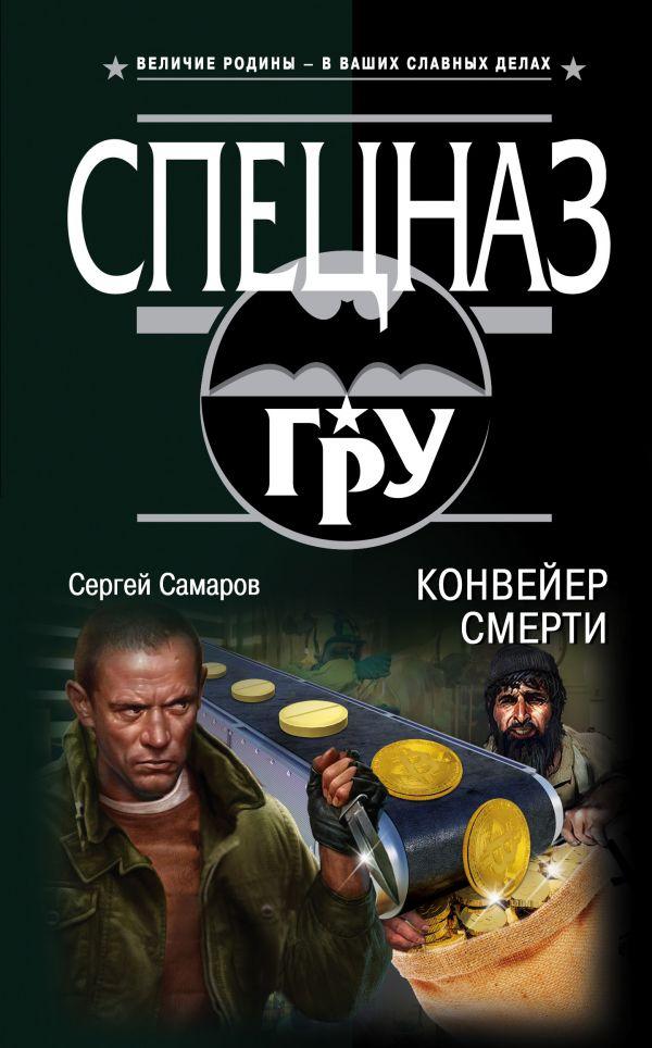 Самаров С. Конвейер смерти