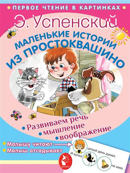 Успенский Э. Маленькие истории из Простоквашино успенский э трое из простоквашино