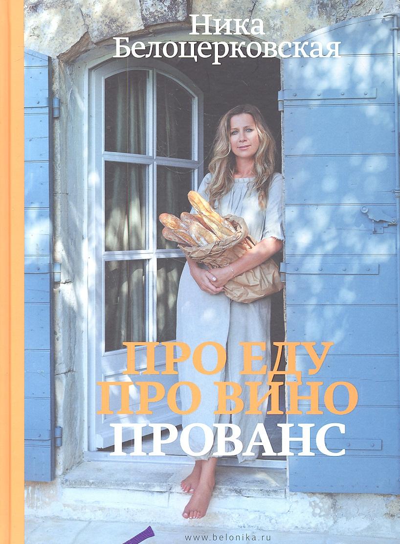 Белоцерковская Н. Про еду. Про вино. Прованс ISBN: 9785699535460 н саконская про четыре цвета
