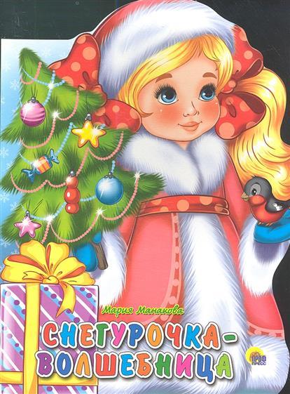 Шульга Е.: Снегурочка-Волшебница