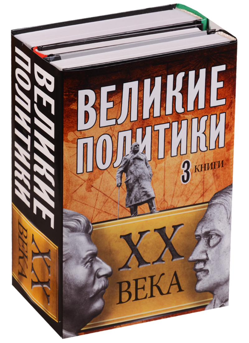 Радзинский Э., Илизаров Б. Великие политики XX века (комплект из 3 книг) ISBN: 9785171059743