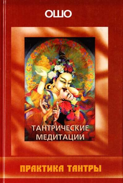 Тантрические медитации Практика Тантры