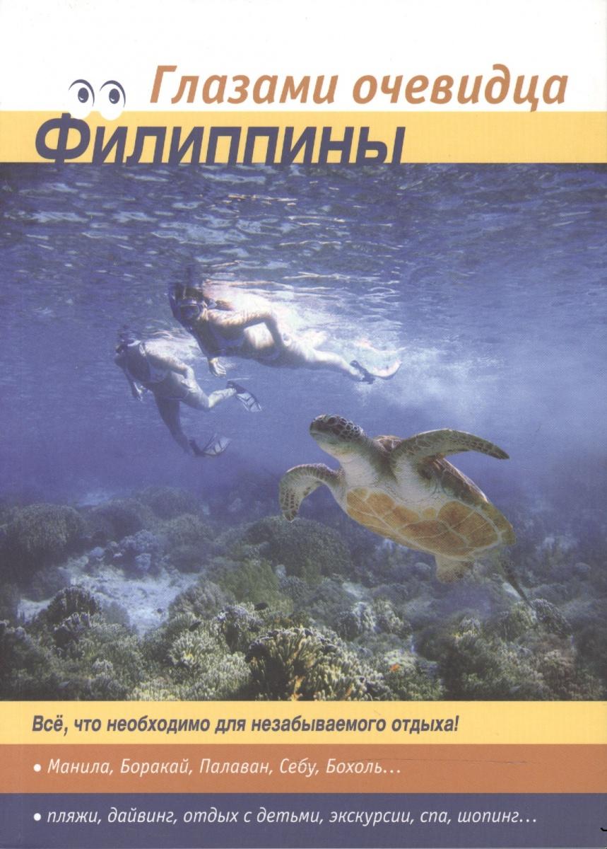 Пугачева Е., Серебряков С. Путеводитель Филиппины Глазами очевидца