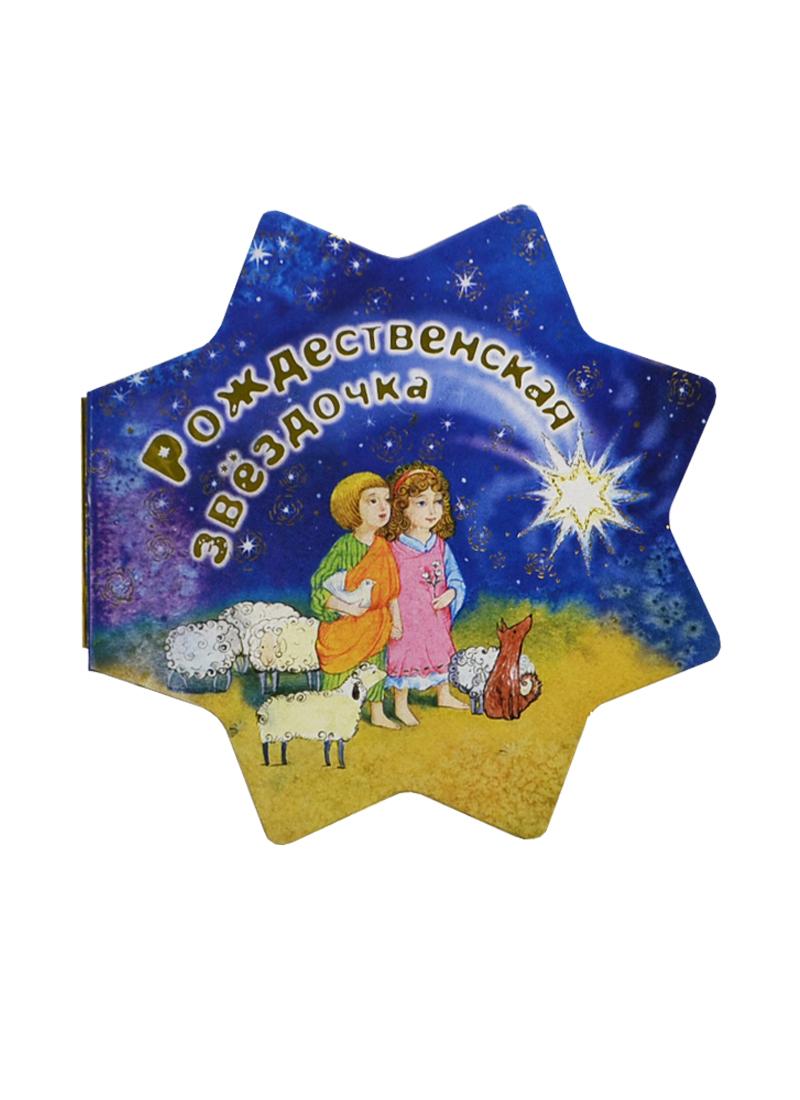 Пискун С. (худ.) Рождественская звездочка прорезыватели macik забавка звездочка с колечками