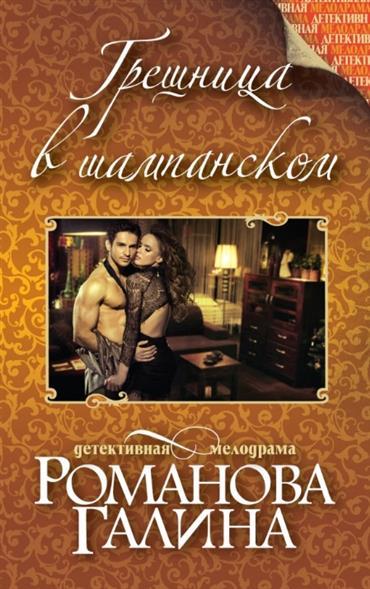 Романова Г. Грешница в шампанском романова г кинжал в постели