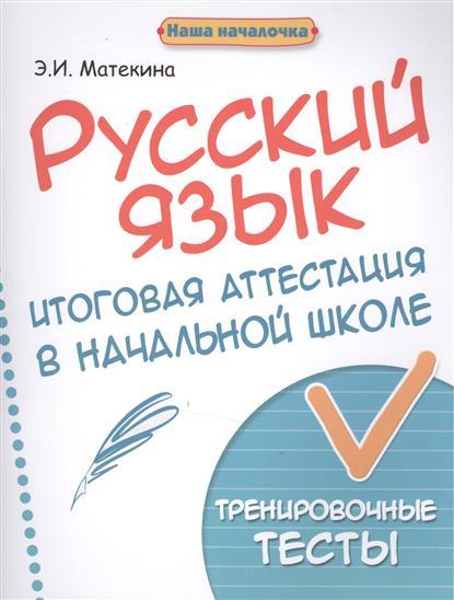 Матекина Э.: Русский язык. Итоговая аттестация в начальной школе. Тренировочные тесты