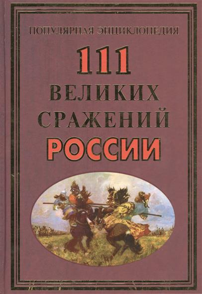 Сизенко А. 111 великих сражений России