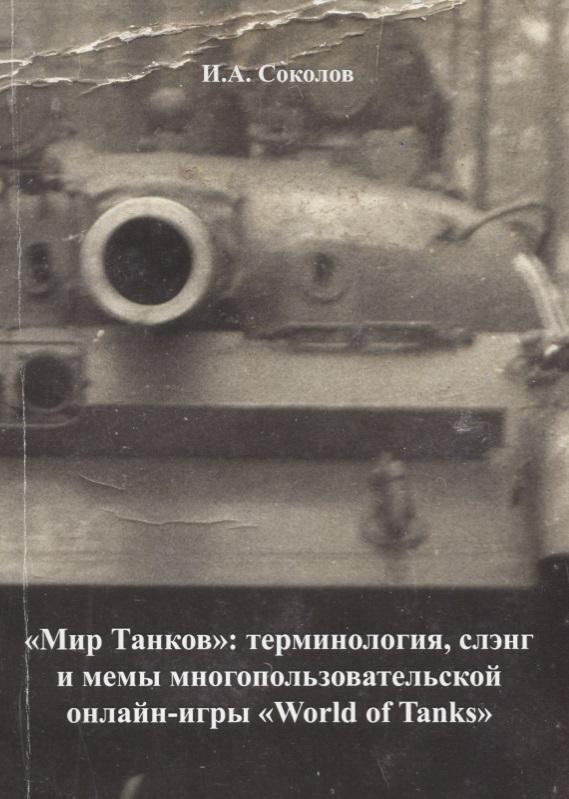 Соколов И.