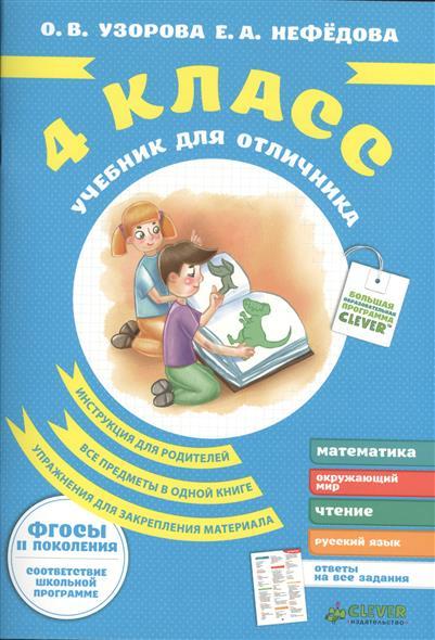 Учебник для отличника. 4 класс. Стань лучшим учеником!