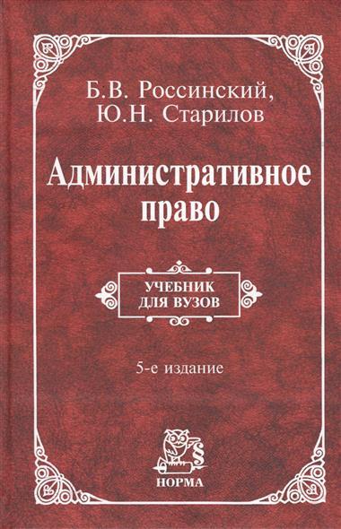 Старилов ю. Н. Административное право: специальная литература [pdf.