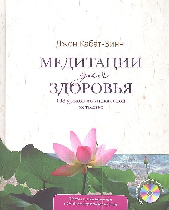Медитации для здоровья. 108 уроков по уникальной методике (+CD)