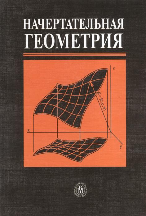 Крылов Н. (ред.) Начертательная геометрия. Издание одиннадцатое, стереотипное в н околичный начертательная геометрия
