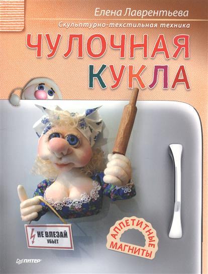 Чулочная кукла. Аппетитные магниты