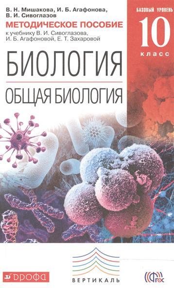 Биология 10 класс пономарева профиль