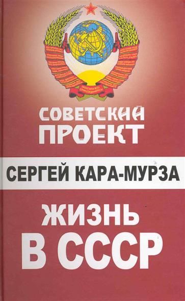 Кара-Мурза С. Жизнь в СССР кара мурза с г и др оранжевая мина