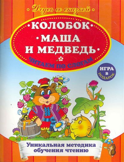 Колобок Маша и медведь Читаем по слогам