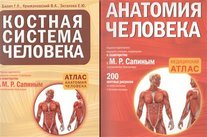 Анатомия человека. Медицинский атлас (комплект из 2 книг)
