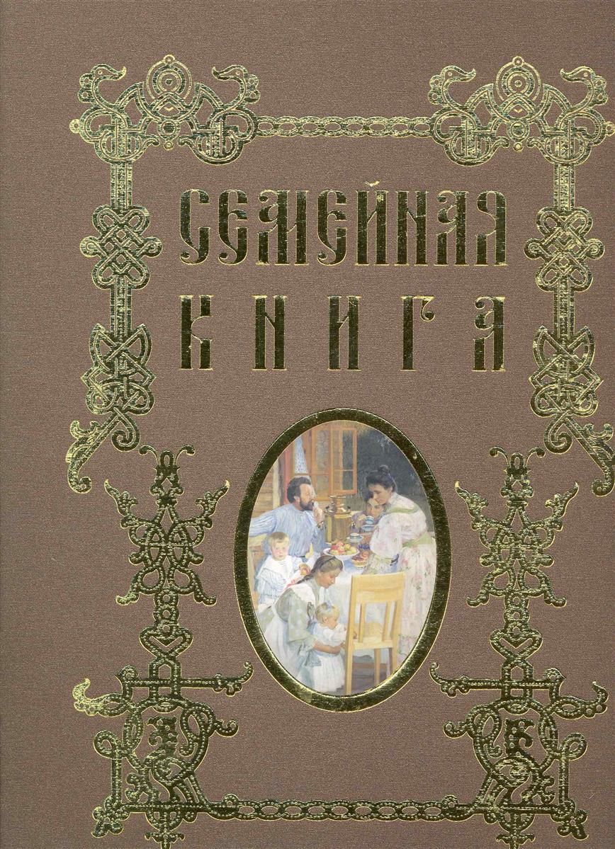 Григорьева А. (сост.) Семейная книга