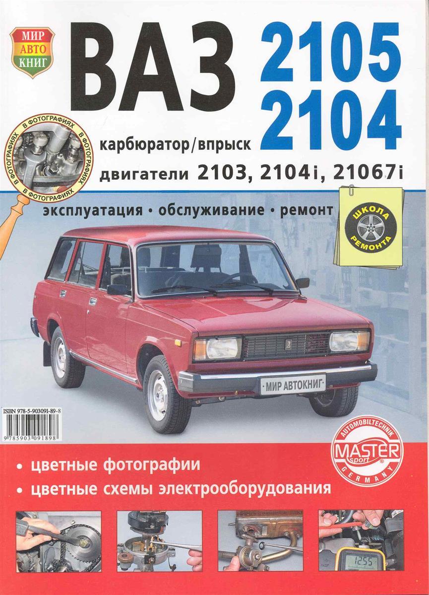 ВАЗ-2105 / 2104 тепловентилятор delta d 801 1